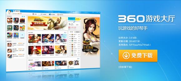 Qihu Game Platform