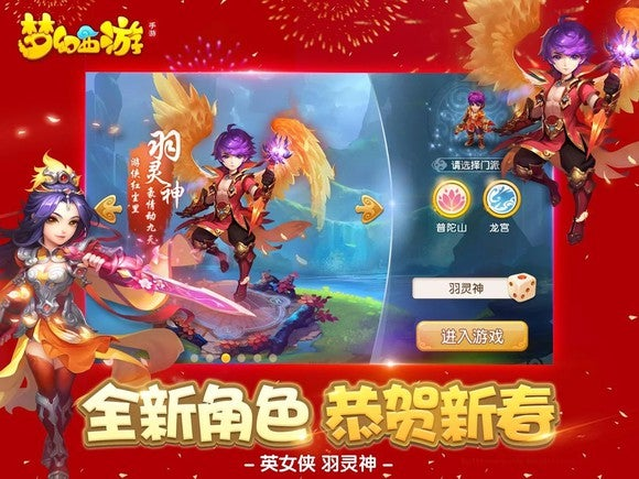 NetEase's Westward Journey Online Mobile.