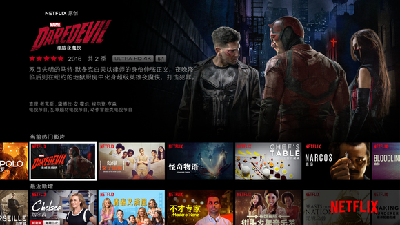 Netflix homepage in simplified Chinese.
