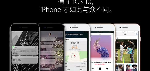 China Mobile marketing image of iPhone 7.