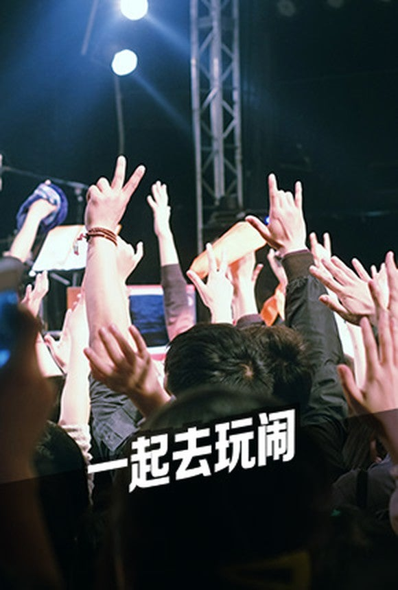 Concert-goers with their hands up