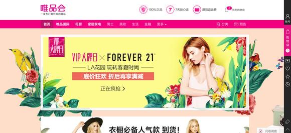 A Vipshop homepage.