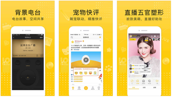 Three smartphone screenshots of Qzone's mobile app.