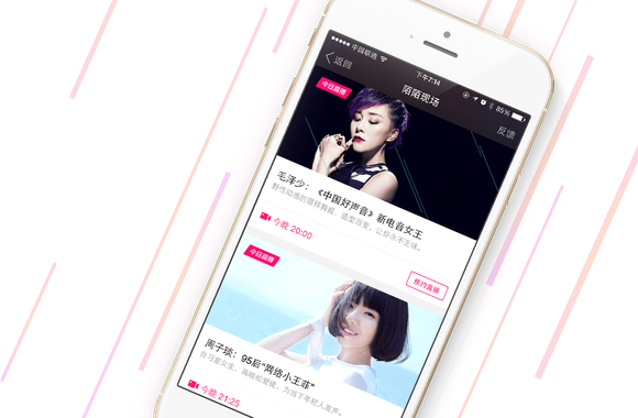 A smartphone featuring Momo's app.