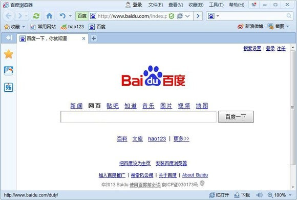 Baidu homepage with its signature search box.