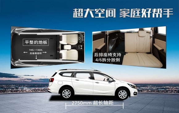 A marketing image for the Baojun 310 Wagon, with details in Chinese.