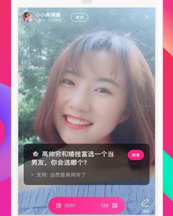 Momo dating app