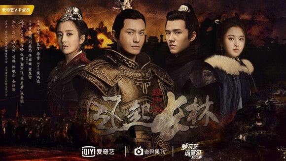 Four characters from the iQiyi original series Nirvana in Fire II: The Wind Blows in Chang Lin.