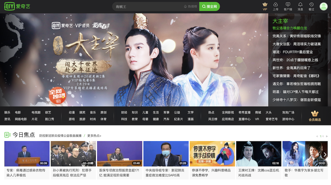 3 Things Investors Should Watch When iQIYI Reports Earnings