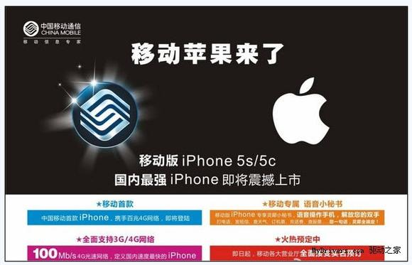 China Mobile Apple Poster