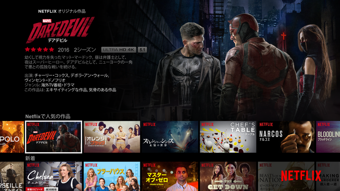 The Netflix opening screen in Japanese