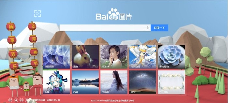 Baidu's Image Search page.