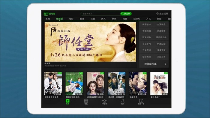 The iQiyi app for Android tablets.