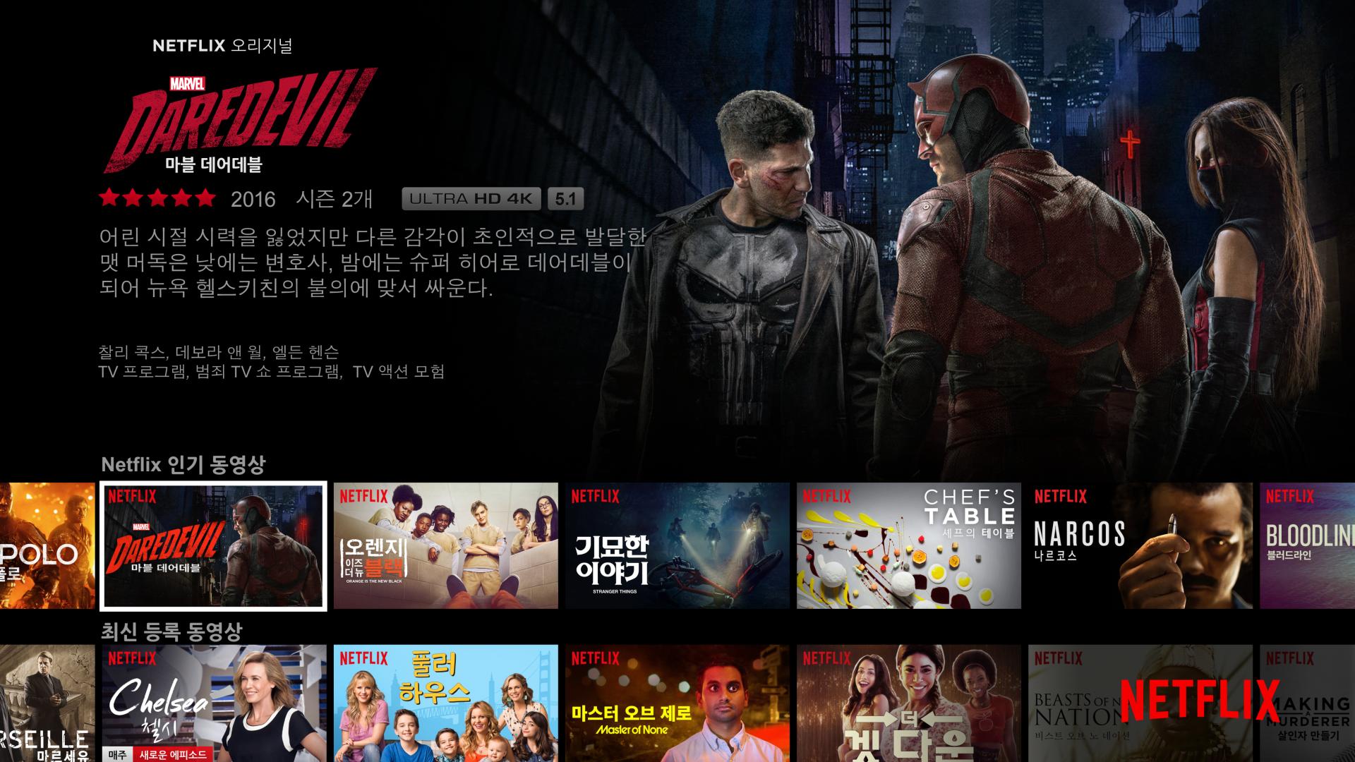 Marvel's Daredevil shown on Netflix home screen in Korean.