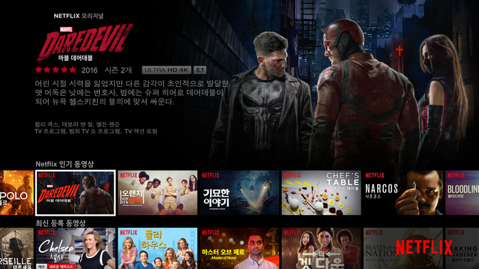 Marvel's Daredevil shown on Netflix home screen in Korean.