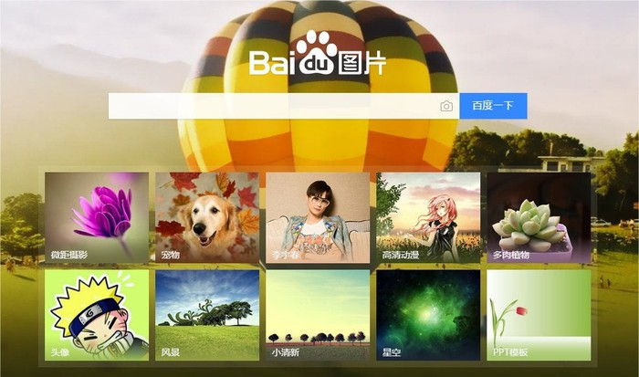 Baidu's Image Search page.