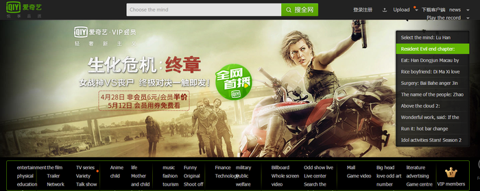 iQiyi website advertising Resident Evil: The Final Chapter.