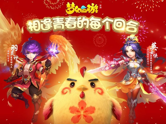 NetEase's Fantasy Westward Journey.