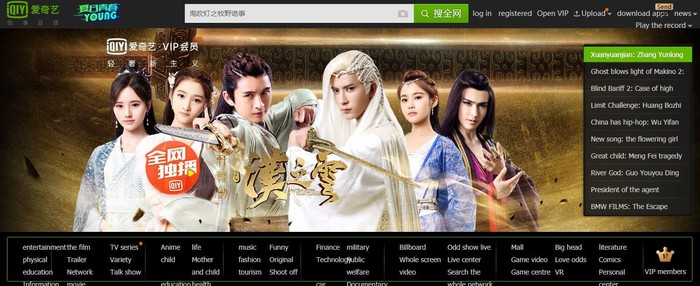 A screenshot of the iQiyi website.