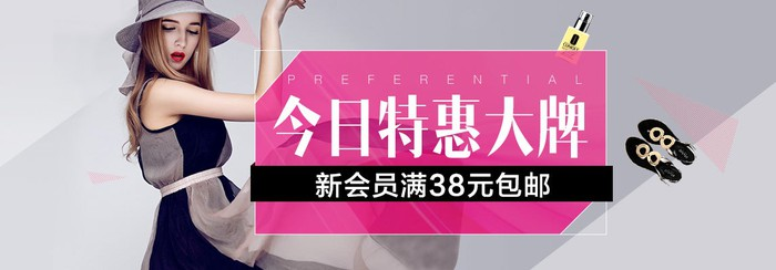 Vipshop's homepage, with a model showing off fashions and accessories