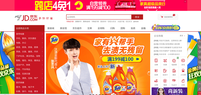 JD.com's homepage.
