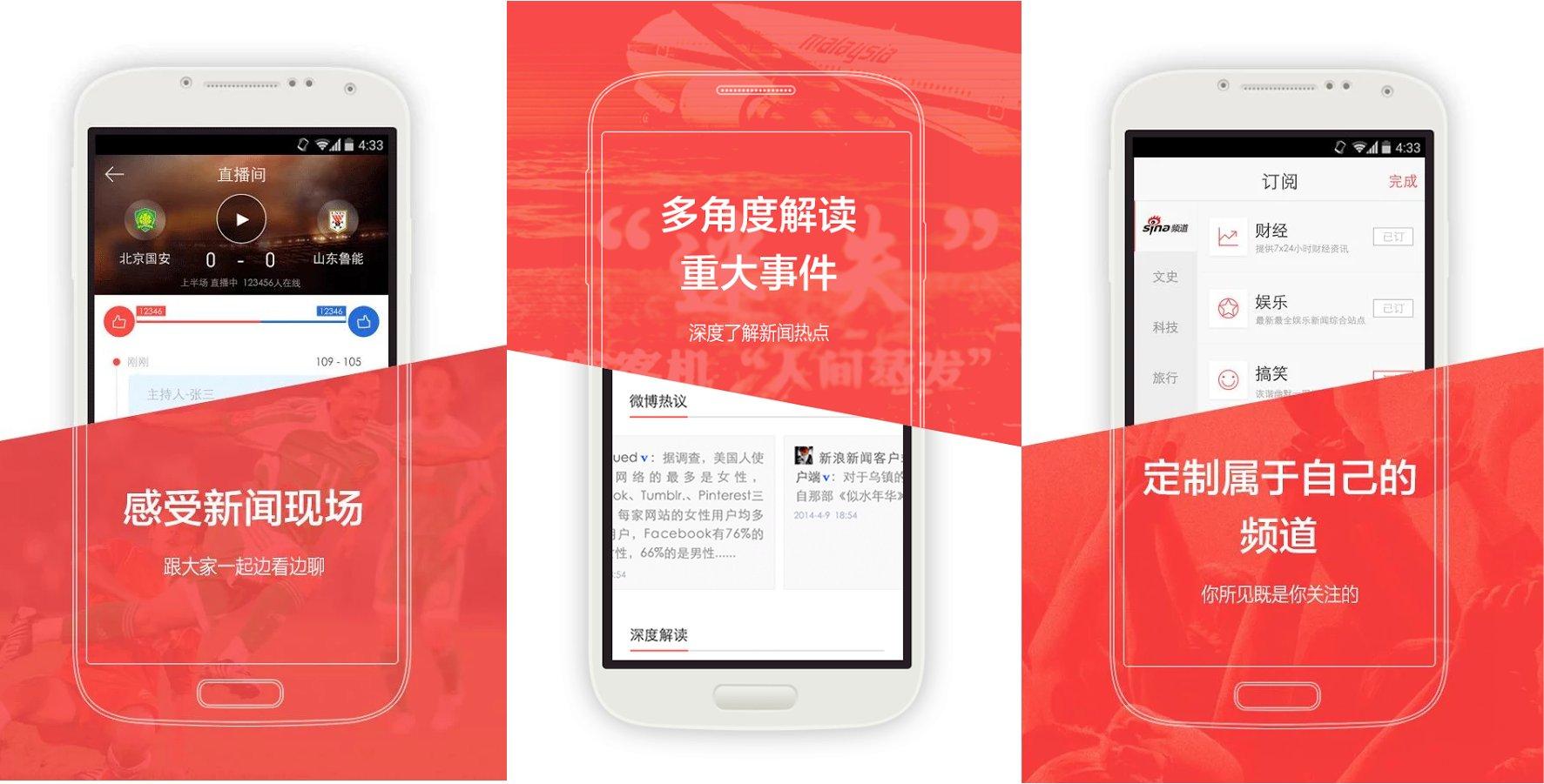 SINA's mobile news app.