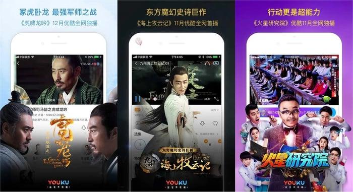 Youku's mobile app.