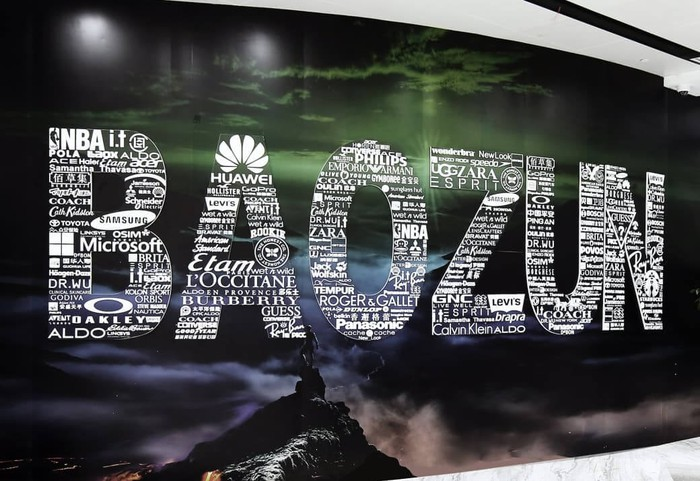 A Baozun logo with each letter made up of logos for companies that are partnered with the e-commerce platform