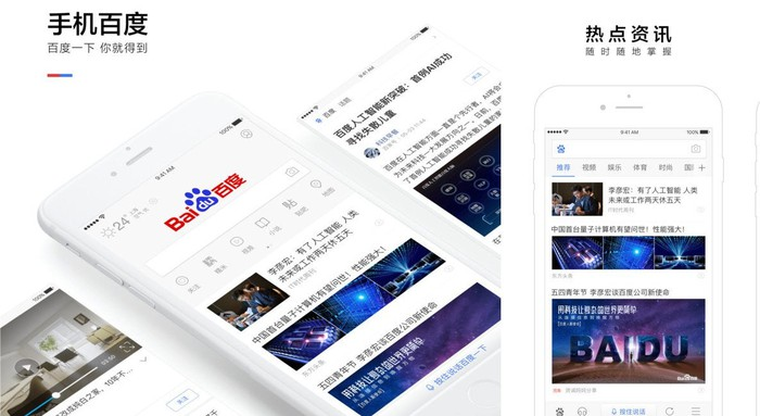Baidu's mobile app.