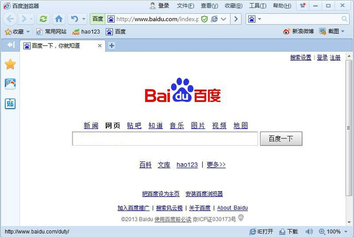 Screenshot of Baidu's homepage.