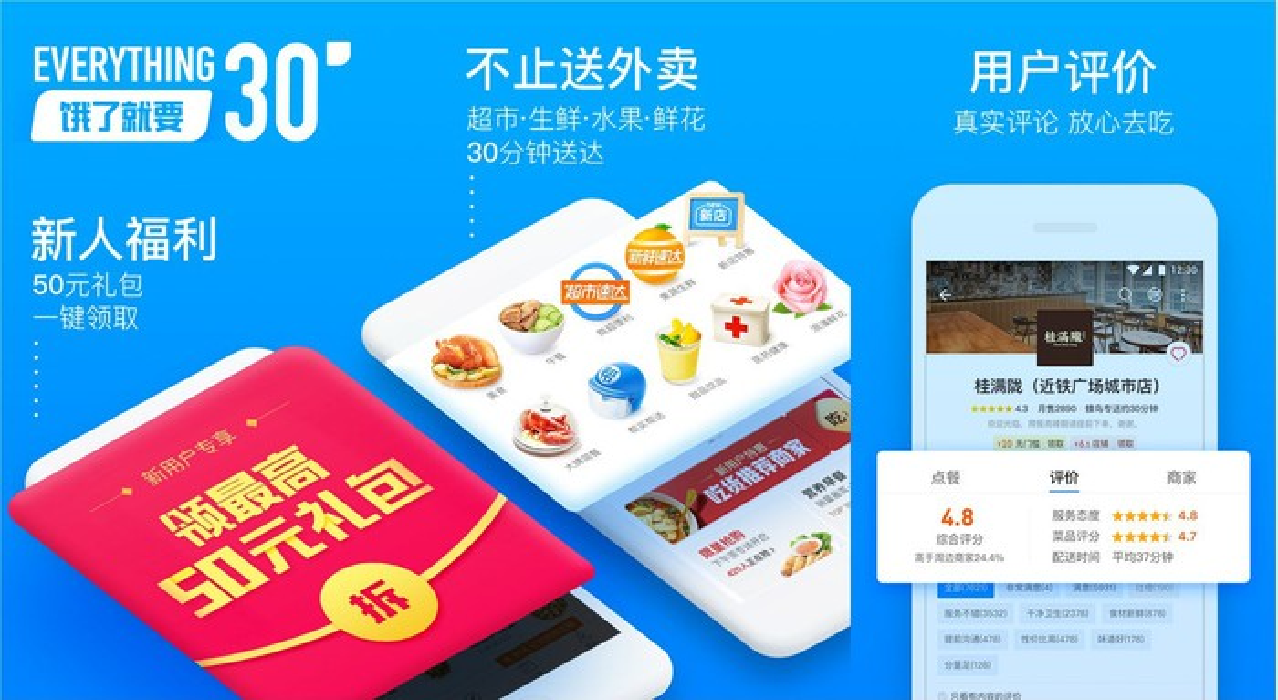 Ele.me's mobile app.