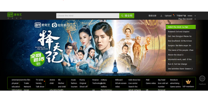 A screenshot of iQiyi's landing page
