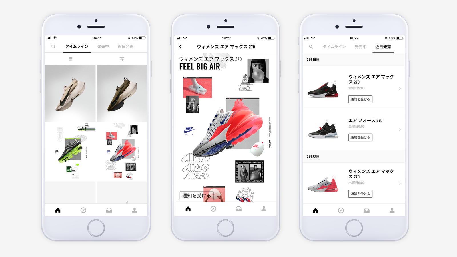 Three screenshots of the Nike SNKRS app in Japan