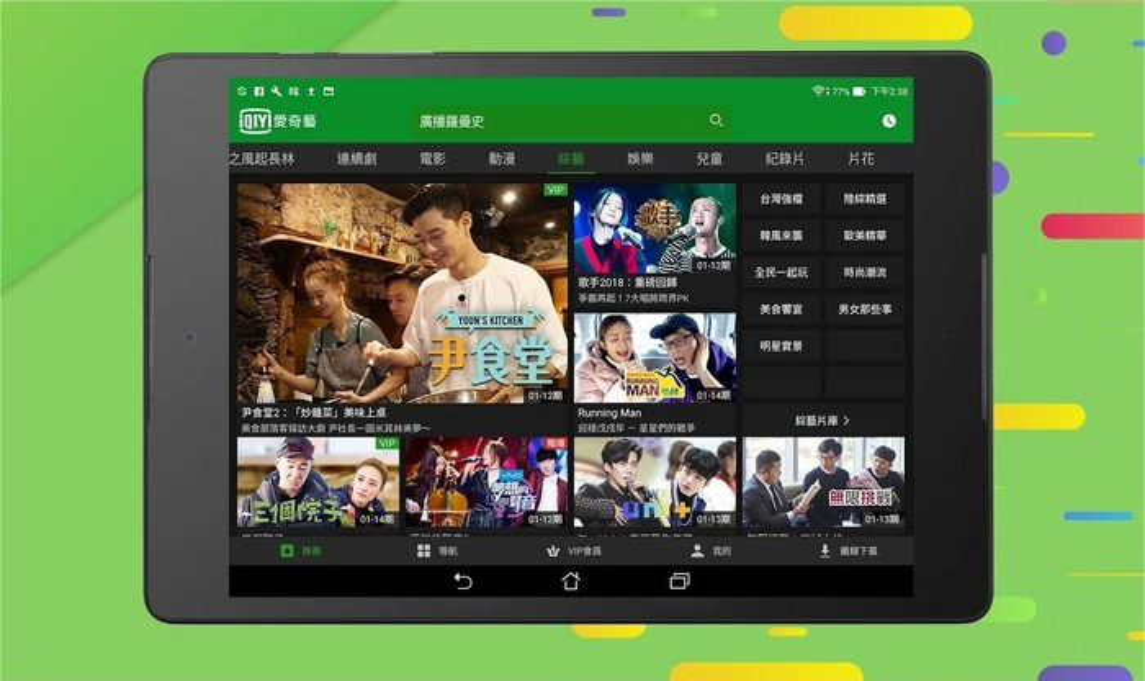 iQiyi's mobile app.