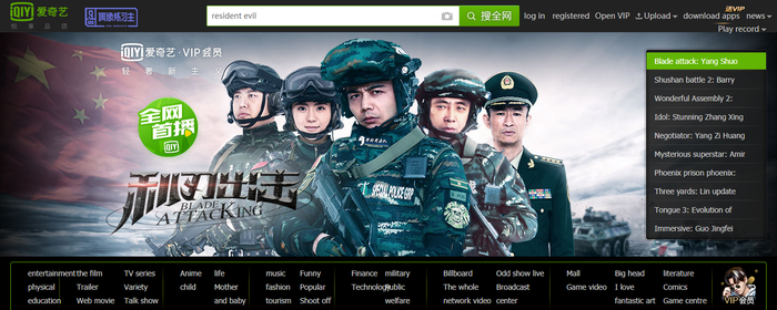 iQIYI landing page, showing the cast of Blade Attack: Yang Shuo.