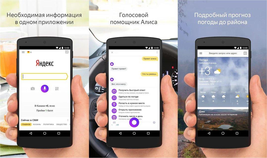 Yandex's mobile app.