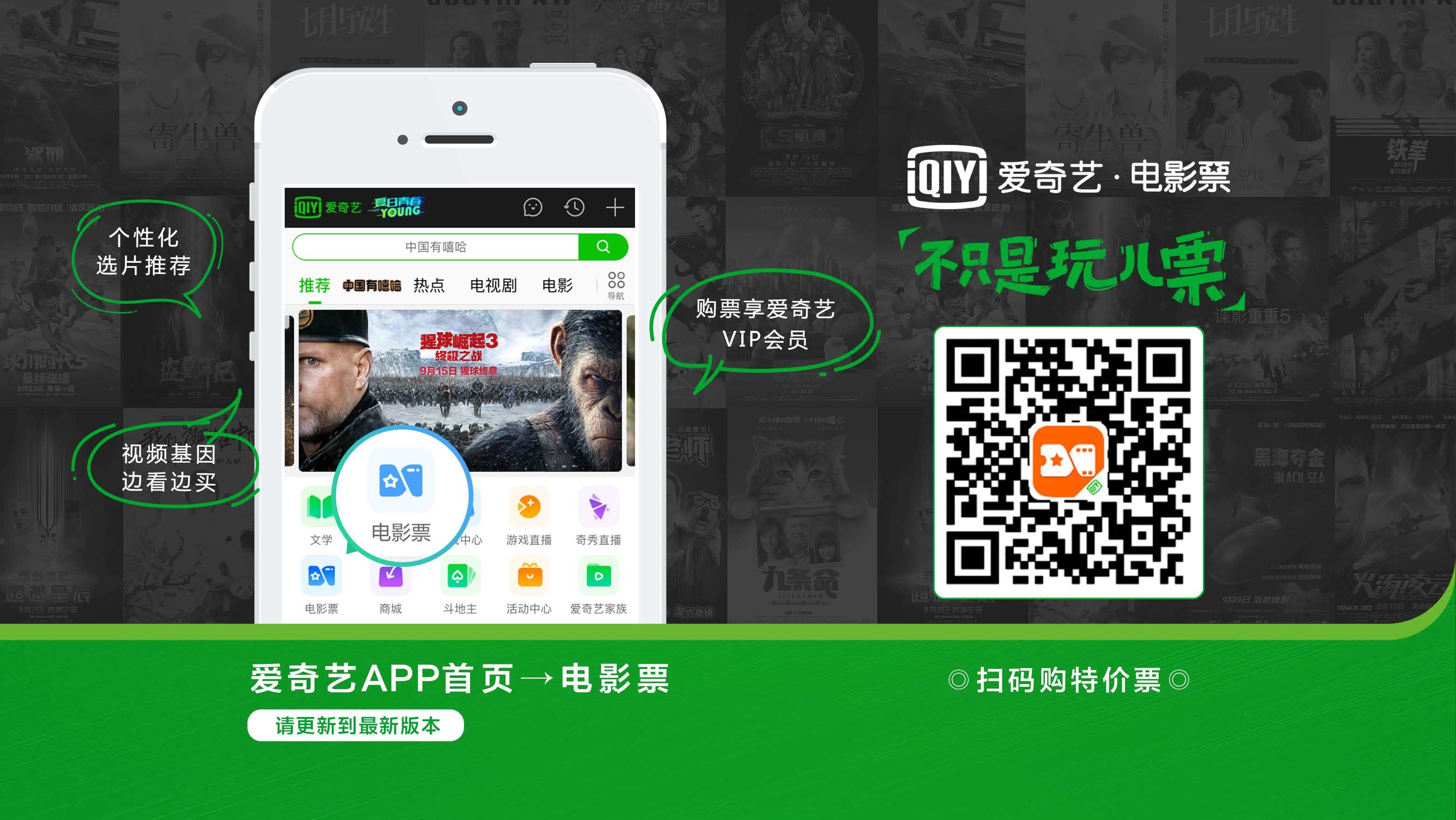 A phone screen showing the iQiyi app.