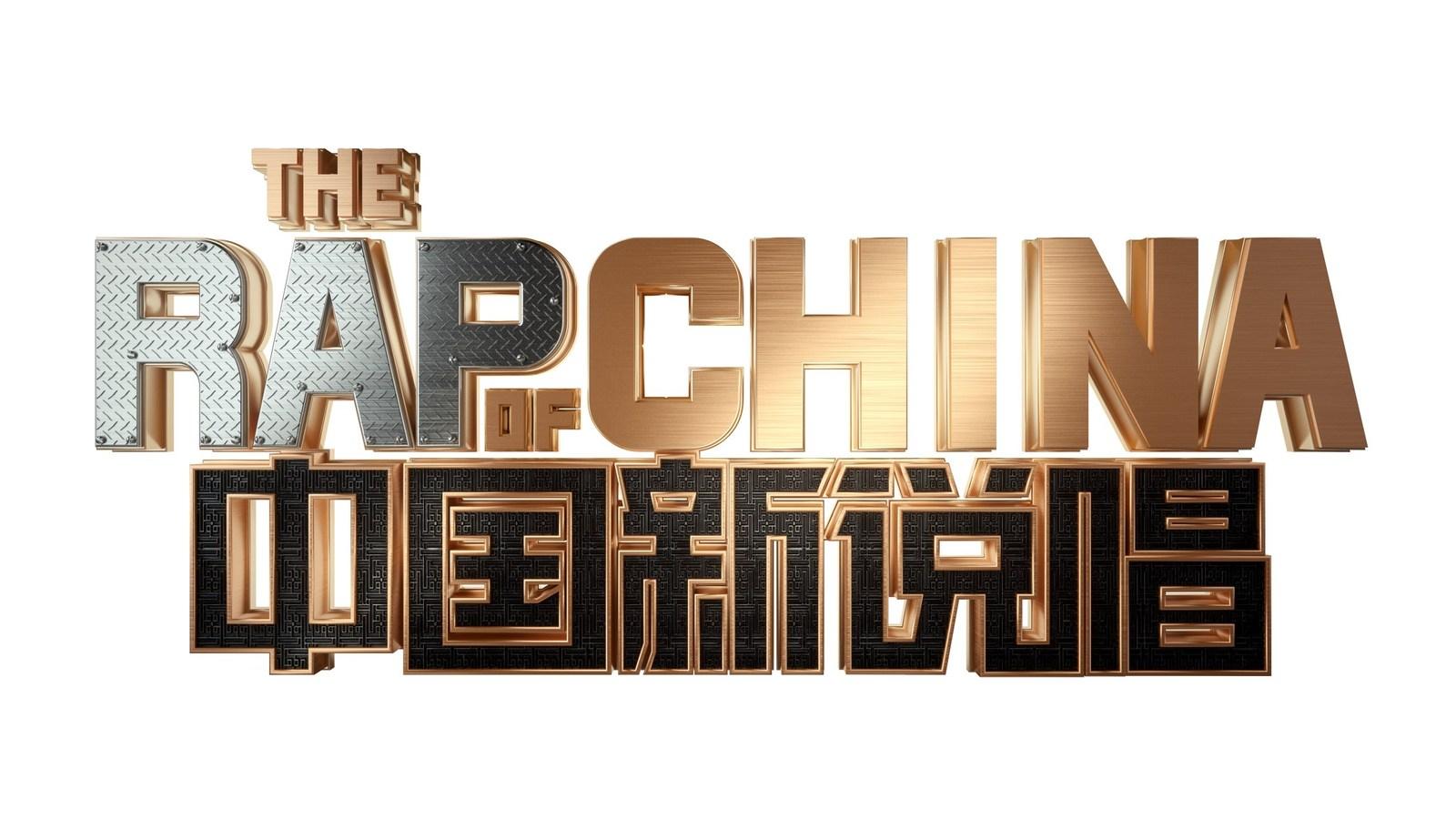Logo for iQiyi original program The Rap of China.