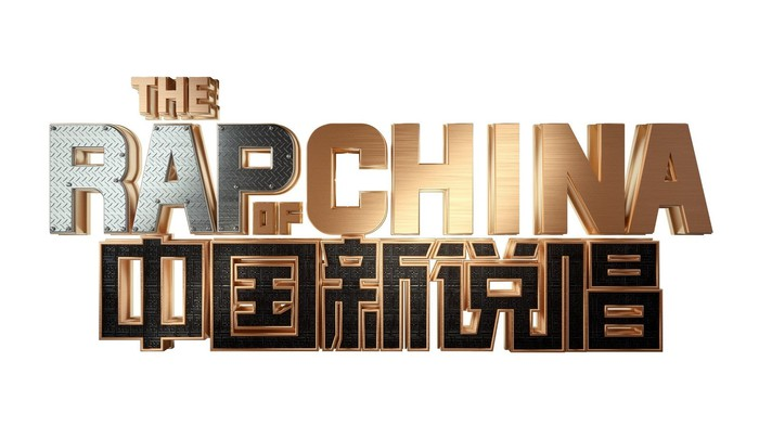 Logo for iQiyi original program The Rap of China.