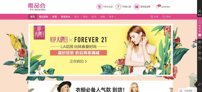 Vipshop homepage.