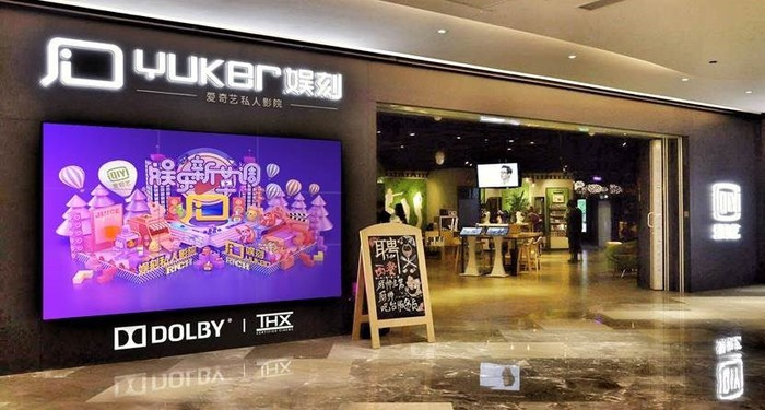 Outside of iQIYI's new Yuke offline on-demand movie theater