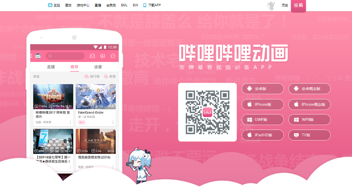 Screenshot of Bilibili's mobile app showing a smart phone with several images.