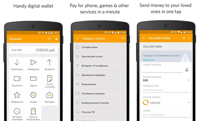 Qiwi Wallet.