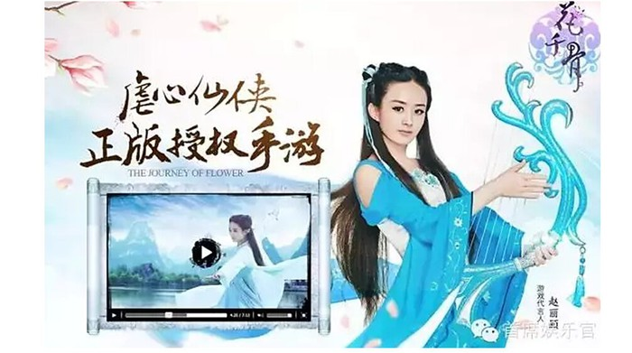 A female character from iQiyi's show The Journey of Flower holding a harp.