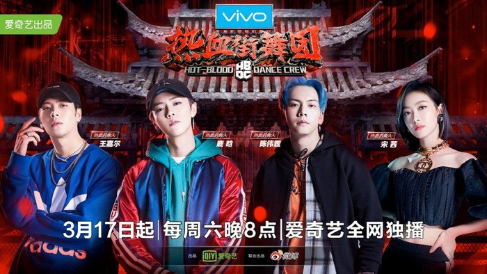 Promotional image for iQiyi original series Hot-Blood Dance Crew, featuring four of the show's contestants