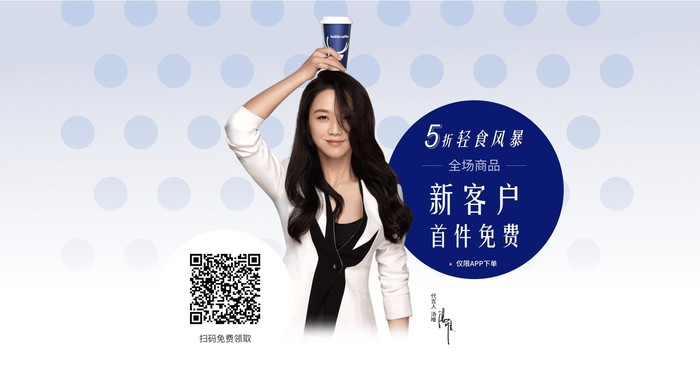 A Luckin Coffee ad featuring Chinese actress Tang Wei.