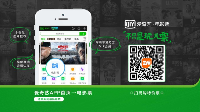 iQiyi app with a QR Code.