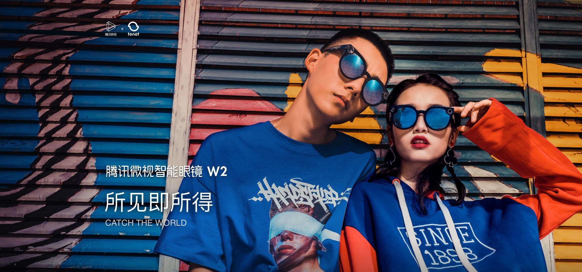 Tencent and Tonot's Weishi smartglasses.