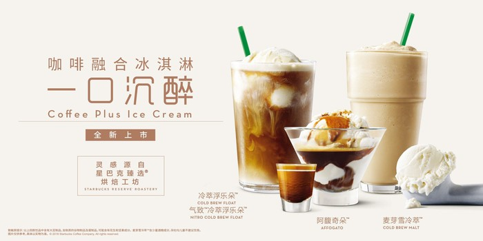 """Coffee plus ice cream"" drinks at Starbucks in China."