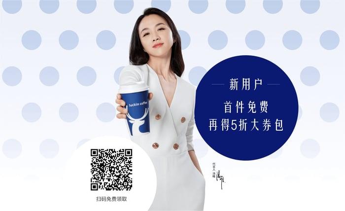 A Luckin Coffee ad campaign.